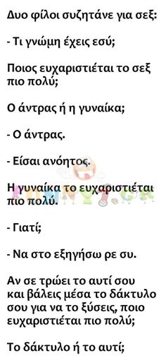 Δυο φίλοι συζητάνε για σeξ Funny Quotes, Funny Memes, Laughter, Humor, News, Funny Phrases, Funny Qoutes, Humour, Funny Photos