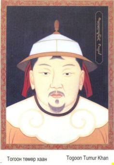 Great Khans and Yuan dynasty 13.Тогоонтөмөр хаан,Togoontömör Khan (19 July 1333 – 23 May 1370)