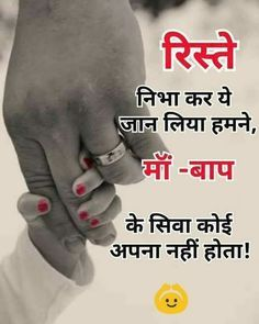 DP wallpapers and whatsapp images Love My Parents Quotes, Mom And Dad Quotes, Daughter Love Quotes, Happy Mother Day Quotes, Father Quotes, Motivational Picture Quotes, Inspirational Quotes Pictures, Words Quotes, Hindi Quotes