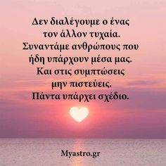 Best Quotes, Love Quotes, Nice Sayings, Feeling Loved Quotes, Couple Presents, Spiritual Path, Human Behavior, Greek Quotes, True Words