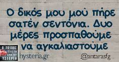 Sarcastic Quotes, Funny Quotes, Dark Jokes, Funny Greek, Funny Statuses, How To Be Likeable, Greek Quotes, Cheer Up, More Than Words