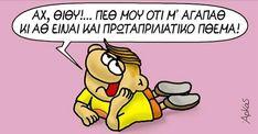 Funny Greek, Funny Cartoons, Minions, Winnie The Pooh, Disney Characters, Fictional Characters, Jokes, Lol, Instagram Posts