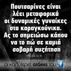Greek Quotes, Lol, Funny Quotes, Jokes, Humor, My Love, Hairstyle, Disney, Image