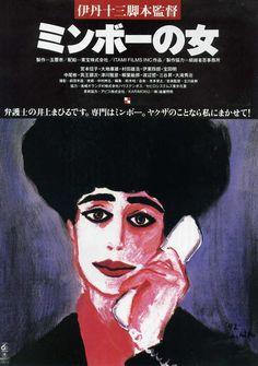 ミンボーの女  http://info.movies.yahoo.co.jp/detail/tymv/id151681/