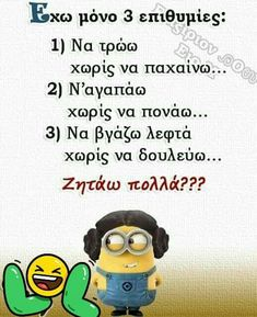 Funny Images, Funny Photos, Bts Pictures, Funny Greek Quotes, Bring Me To Life, Funny Pins, True Words, Funny Moments, Wallpaper Quotes