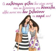 Me Quotes, Qoutes, Perfect Word, Good Night Quotes, Greek Quotes, True Friends, Friendship Quotes, Picture Quotes, Words
