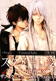 """Criminal Baby"" yaoi doujinshi by Houseki Hime / Idea (Inukai Nono & Bukko), Xanxus, Dino x Squalo, Yamamoto x Squalo, Reborn"