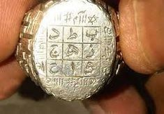 Name Azam No Hatemi - The Secret Science Site - Kurani Oku Islamic Phrases, Islamic Messages, Islamic Dua, Muslim Greeting, Temple Tattoo, Black Magic Book, Quran Pdf, Magic Symbols, Fantasy Art Women
