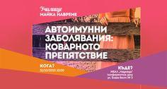 """Училище """"Майка навреме""""  Лектори на семинара ще бъдат д-р Георги Стаменов и Женя Ценовска.  Вход: Свободен Health, Health Care, Salud"""