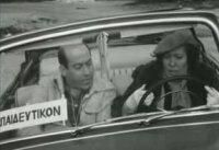 Σχολή για σωφερίνες (1964) ‒ Greek-Movies