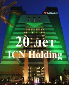 9 декабря - Юбилей компании ICN Holding – 20 лет вместе!♒️♒️♒️  http://invest-life.ru/articles.html?id=815💹💹💹   #iticn #icnholding #llc #ibc #vk #twitter #nevis #expobank #экспобанк #index_select #gold_elephants #ge50 #silver_arrow #sa20 #offshore #elliott_wave #офшор #mail #investlife #ok #zhivotov #andreyzhivotov #yandex #инвестиции #страхованиежизни #ewp25 #baltikums #вебинар #nwli #nwl