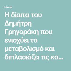 Η δίαιτα του Δημήτρη Γρηγοράκη που ενισχύει το μεταβολισμό και διπλασιάζει τις καύσεις -idiva.gr