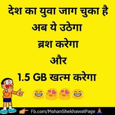 52 new Ideas for funny dirty quotes fun Funny Quotes In Hindi, New Funny Memes, Funny Relatable Quotes, Funny Memes About Girls, Super Funny Quotes, Funny Mom Quotes, Jokes In Hindi, Funny Quotes For Teens, Jokes Quotes