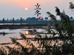 立冬« Li Dong» Le 7 novembre-le 8 novembre Winter begins/ le commencement de l'hiver