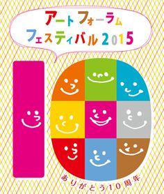 アートフォーラムフェスティバル2015 « 横浜市民ギャラリーあざみ野
