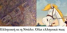 Γιατι και η Ντόλυ είναι Ελληνική...