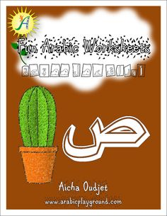 www.arabicplayground.com Fun Arabic Worksheets - Letter Ṣād by Arabic Playground