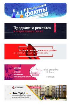 Covers for groups VK Web Design, Graph Design, Web Banner Design, Page Design, Flyer Design, Banner Design Inspiration, Print Layout, Business Presentation, Social Media Design