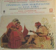 Antonis Kaloyiannis Grammata Ston Makriyianni Kai Alla Laika Vinyl Greek Record Album by RASVINYL on Etsy