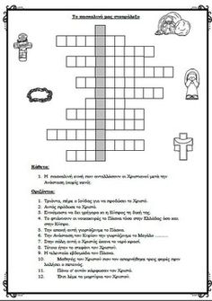 Πασχαλινό σταυρόλεξο Crossword, Happy Easter, Puzzle, Language, Ideas, Crossword Puzzles, Happy Easter Day, Puzzles, Languages