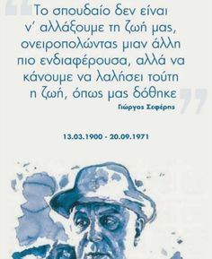 Greek Quotes, Wise Words, Advice, Thoughts, Sayings, Tips, Lyrics, Word Of Wisdom, Quotations
