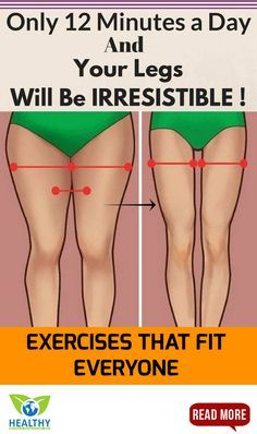 ONLY 12 MINUTES A DAY AND YOUR LEGS WILL BE IRRESISTIBLE! EXERCISES THAT FIT EVERYONE