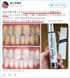 Ultra Beauty, Japanese Makeup, Pearl White, Bath And Body, Life Hacks, Beauty Hacks, Hair Beauty, Make Up, Skin Care