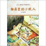Wang Yimei winning children's literature: a small paper drawer people(Chinese…