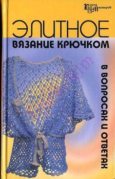 Элитное вязание крючком | Журналы и книги по вязанию | Постила