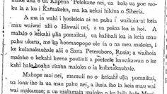 Amazing story about the capes given by Kalaniopuu to Cook, 1908.