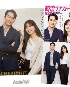 Seo Ji Hye, Song Seung Heon, Love Couple, Happy Weekend, Kdrama, San, Photo And Video, Dinner, Couples