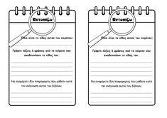 Τεκμήρια από το κείμενο ΠΡΩΤΟ ΚΟΥΔΟΥΝΙ - What's new Whats New, Lesson Plans, Bullet Journal, How To Plan, School, Lesson Planning