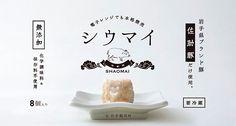 ロゴパッケージデザイン佐助豚シウマイ Mexican Graphic Design, Japan Graphic Design, Japan Design, Graphic Design Posters, Japanese Branding, Japanese Packaging, Packaging Design, Branding Design, Logo Design