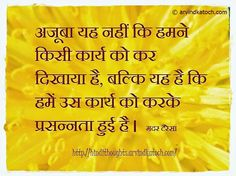 Hindi Thoughts: It is no wonder that we have completed a task (#Hindi #Thought) अजूबा यह नहीं कि हमने किसी कार्य को कर दिखाया है #Quote #HindiQuote #HindiThought