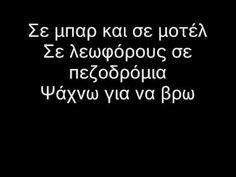 kanto an m'agapas D.Vandi-T. Music Is My Escape, Greek Music, Me Me Me Song, Love Songs, Feel Good, English, Dreams, Feelings, My Love