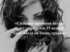 «Сильная женщина всегда будет делать эти 15 вещей, даже когда ей очень трудно» http://www.1bestlife.ru/load/8-1-0-888