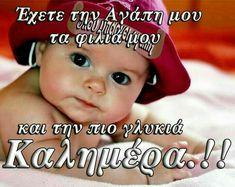 Την αγάπη μου και τα φιλιά μου. Όλα καλά θα πάνε στο τέλος. Αν δεν πάνε δεν είναι το τέλος. Γλυκιά καλημέρα Good Morning Good Night, Greek Quotes, Kids And Parenting, Cute Babies, Jokes, Messages, Humor, Emoji, Facebook