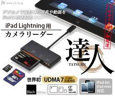 「iPad Lightning 用 達人カメラリーダー」世界初!UDMA7 CFカード正式対応 Lightning端子搭載iPad&iPad mini用カードリーダー