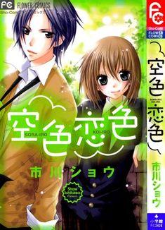 Title: Sora-iro Koi-iro Author: Shou Ichikawa Status: Complete Type: Japanese Manga Length: Oneshot Plot: Sora is the only girl in a class full of boys and must transform them into...