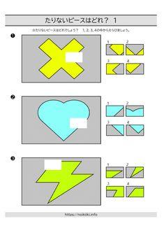 【たりないピースはどれ?】知育・脳トレ・リハビリに使えるプリント無料ダウンロード!   noikiiki Fun Worksheets For Kids, Preschool Worksheets, Abacus Math, Math Challenge, Logic Games, New Print, Kids Learning, Pattern, Montessori