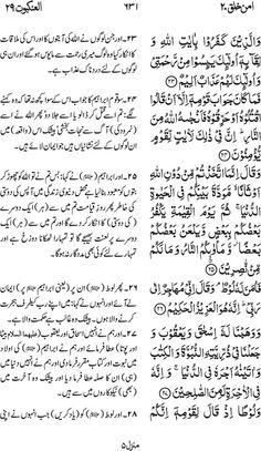 Irfan ul Quran  Part #: 20 (Amman khalaqa)  Page 631