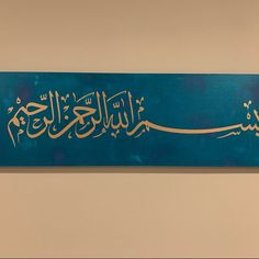Set of 2 Gold leaf and Black Subhanallah Allahu Akbar Arabic Calligraphy Design, Islamic Calligraphy, Art Arabe, Ramadan Gifts, Eid Gift, Feuille D'or, Islamic Paintings, Islamic Wall Art, Arabic Art