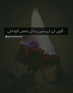 Pin by Sara Ansari 👑 on Broken ..( کہی ان کہی )   Urdu ...
