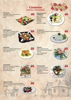 Olga Tuber's media statistics and analytics Top Salad Recipe, Salad Recipes, Vegetarian Recipes, Cooking Recipes, Healthy Recipes, Good Food, Yummy Food, Kitchen Witch, Proper Nutrition