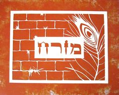 Mizrach - East (kotel). $32.00, via Etsy.