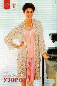 Beige Cardigan free crochet graph pattern