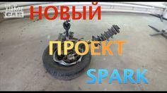 НОВЫЙ ПРОЕКТ SPARK 2013  VlaKoz Car