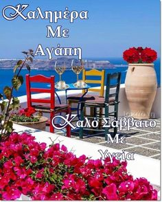 Good Afternoon, Good Morning, Table Decorations, Affirmations, Spiritual, Greek, Home Decor, Quotes, Buen Dia