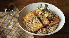 두부는 이렇게 드세요. 새로운 방법, 잊을 수 없는 맛입니다. - YouTube Meals Without Meat, Good Food, Yummy Food, Rice Bowls, Korean Food, Plant Based Recipes, Tofu, Great Recipes, Vegetarian Recipes