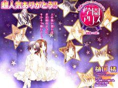 Tachibana Higuchi, Gakuen Alice, Natsume Hyuuga, Yuka Azumi, Izumi Yukihira